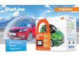 Цены на Автосигнализация StarLine E96 ...