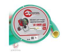 INTERTOOL Шланг для воды INTERTOOL GE-4126