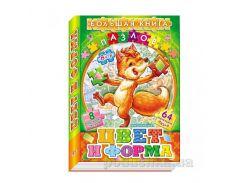 Большая книга пазлов: Цвет и форма рус А157003Р