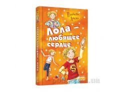 Детская книга Все приключения Лолы: Лола - любящее сердце, книга 7, рус. Р359016Р