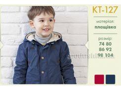 Куртка для мальчика Бемби КТ127 98