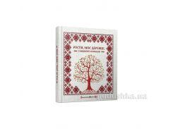 Книга Расти, мое деревце Старый Лев 9789662909999
