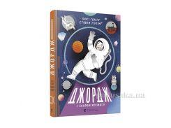 Книга Джордж и сокровища космоса 2 Старый Лев 9786176792918