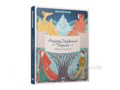 Книга Маричка и Красный Король. Путешествие туда, где снег Старый Лев 9786176792130