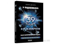 Детская книга 39 ключей: В подземелье, книга десятая М. П. Хедикс Р267009У