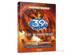 Детская книга 39 ключей: Черный круг, книга пятая П. Карман Р267001У