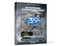 Детская книга 39 ключей: Штормовое предупреждение, книга девятая Л. С. Парк Р267007У