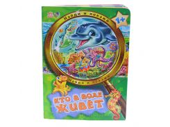 Детская книга Найди и покажи: Кто в воде живет А448008Р