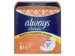 Гигиенические прокладки Always Classic Normal Single 9 шт