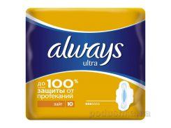 Гигиенические прокладки Always Ultra Light 10 шт