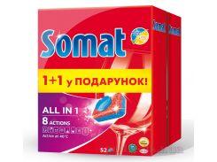 Таблетки для посудомоечной машины Somat All in 1 52 шт 9000101045161