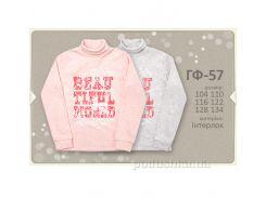 Гольфик для девочек Бемби ГФ57 134 цвет розовый