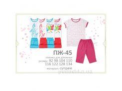 Пижама для девочки Bembi ПЖ45 супрем 104 цвет розовый