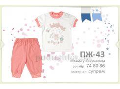 Пижама для мальчика Bembi ПЖ43 супрем 80 цвет бирюзовый