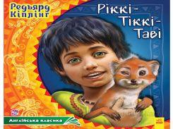 Детская книга Ранок Ріккі-Тіккі-Таві укр А625005У