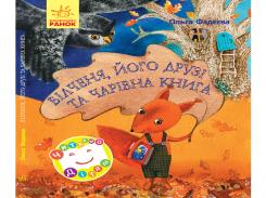 Детская книга Ранок Білченя, його друзі й чарівна книга укр Ч627001У