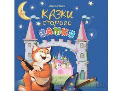Детская книга Ранок Казки місяця Казки старого замку Р538002У