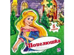 Детская книга Ранок Казковий світ Попелюшка нова укр А315021У