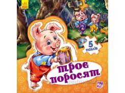 Детская книга Ранок Казковий світ Троє поросят нова укр А315024У