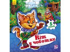 Детская книга Ранок Казковий світ Кіт у чоботях нова укр А315023У
