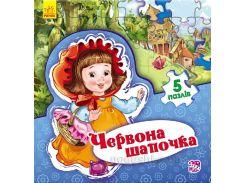 Детская книга Ранок Казковий світ Червона шапочка нова укр А315022У