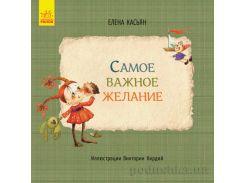 Детская книга Ранок Книги Елены Касьян Cамое важное желание С767001Р