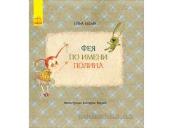 Детская книга Ранок Книги Елены Касьян Фея по имени Полина С767003Р