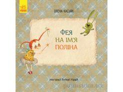 Детская книга Ранок Книги Олени Кас'ян Фея на ім'я Поліна укр С767004У