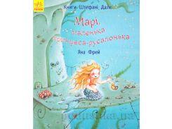 Детская книга Ранок Книги Штефані Далє Марі, маленька принцеса-русалонька С718002У