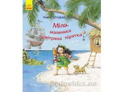 Детская книга Ранок Книги Штефані Далє Міла, маленька повітряна піратка С718001У