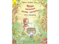 Детская книга Ранок Книги Штефані Далє Фріда, маленька лісова чаклунка С718003У