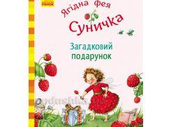 Детская книга Ранок Книги Штефані Далє Ягідна фея Суничка Загадковий подарунок С743002У