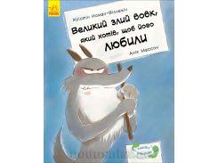 Детская книга Ранок Лагідні сторінки Великий злий вовк, який хотів, щоб його любили С678007У