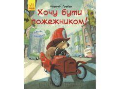 Детская книга Ранок Лагідні сторінки Я хочу бути пожежником С678009У