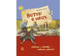 Детская книга Ранок Любимая книга детства Ветер в ивах Р136001Р