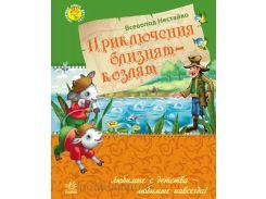 Детская книга Ранок Любимая книга детства Приключения близнят-козлят Ч179011Р