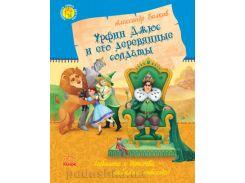 Детская книга Ранок Любимая книга детства Урфин Джюс и его деревянные солдаты Ч179025Р