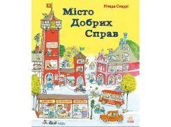 Детская книга Ранок Місто Добрих Справ С485002У