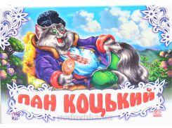 Детская книга Ранок Панорамка Пан Коцький М249027У А12609У