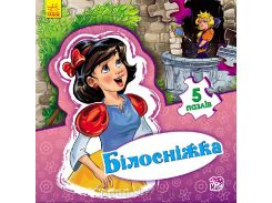 Детская книга Ранок Казковий світ Білосніжка нова А315019У