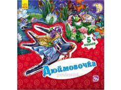Детская книга Ранок Сказочный мир Дюймовочка новая А315014Р