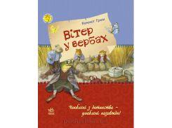 Детская книга Ранок Улюблена книга дитинства Вітер у вербах укр Р136002У