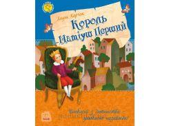 Детская книга Ранок Улюблена книга дитинств Король Матіуш Перший Р136024У