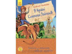 Детская книга Ранок Улюблена книга дитинства У країні сонячних зайчиків С684002У