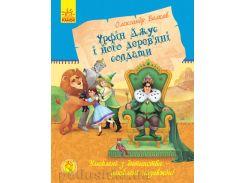 Детская книга Ранок Улюблена книга дитинства Урфін Джус і його дерев'яні солдати Ч179026У