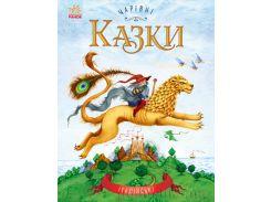 Детская книга Ранок Чарівні казки Італійські С168010У