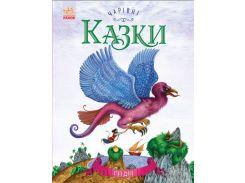 Детская книга Ранок Чарівні казки Східні казки С168012У