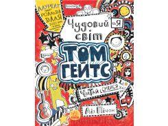 Детская книга Ранок Чудовий світ Тома Гейтса Ч696001У