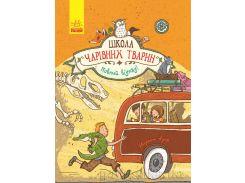 Детская книга Ранок Школа чарівних тварин Повний відпад Книга 4 Ч682004У