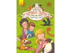 Детская книга Ранок Школа чарівних тварин Самісінькі ями Книга 2 Ч682002У